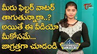 మీరు ఫిల్టర్ వాటర్ తాగుతున్నారా..? అయితే ఈ వీడియో మీకోసమే | Mysterious Miracles | TeluguOne - TELUGUONE