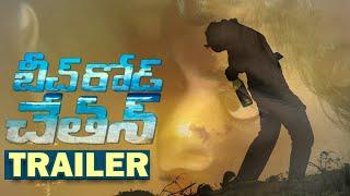 Beach Road Chetan Movie Trailer | Chetan Maddineni | 2019 Latest Telugu Movies - TFPC