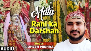 माता रानी का दर्शन I MATA RANI KA DARSHAN I RUPESH MISHRA I New Latest Full Audio Song - TSERIESBHAKTI
