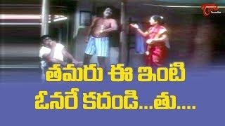 తమరు ఈ ఇంటి ఓనరే కదండి..తు.. | Kota Srinivasa Rao and Babu Mohan Ultimate Scene | TeluguOne - TELUGUONE
