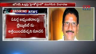 High Court Rejects Congress Marri Shashidhar Reddy Petition Over Telangana Voter List l CVR NEWS - CVRNEWSOFFICIAL