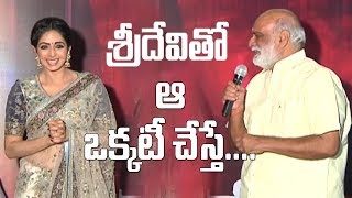 K Raghavendra Rao expresses his wish to Sridevi Boney Kapoor || MOM Telugu Trailer Launch - IGTELUGU