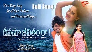 Deenamma Jeevitham Ra | Latest Telugu Music Video 2019 | Gouthamkumar PA | TeluguOne - TELUGUONE