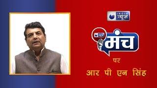 आरपीएन सिंह- 4 साल में मोदी सरकार हर मोर्चे पर रही फेल - ITVNEWSINDIA