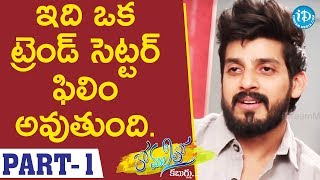 Actor Vishu Reddy Interview Part#1 || Anchor Komali Tho Kaburlu #21 - IDREAMMOVIES