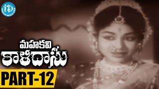 Mahakavi Kalidasu Movie Part 12 || ANR || SV Ranga Rao || Sriranjani || Kamalakar Kameswara Rao - IDREAMMOVIES