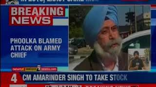 Punjab CM Amarinder Singh hints at ISI- orchestrated attack || Amritsar Attack || - NEWSXLIVE