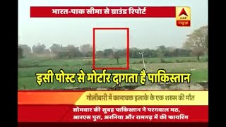 Jan Man: Ground report from village witnessing mortar shelling by Pakistan - ABPNEWSTV