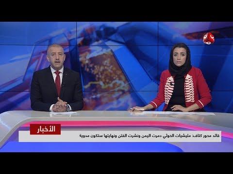 اخر الاخبار | 22 - 07 - 2019 | تقديم اماني علوان وهشام جابر | يمن شباب