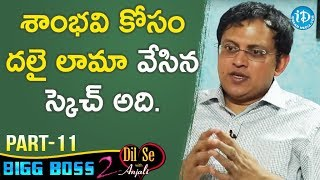 Bigg Boss 2 Contestant Babu Gogineni Exclusive Interview Part #11 || Dil Se With Anjali - IDREAMMOVIES