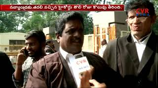 AP High Court Started Functioning from Vijayawada | CVR News - CVRNEWSOFFICIAL