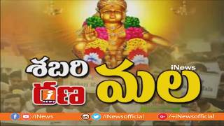 రుణమల గ మారిన శబరిమల | Debate On Women Devotees Entry Into Sabarimala Temple | P3 | iNews - INEWS