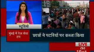 रेलवे में नौकरी को लेकर छात्रों का आंदोलन, सीएसटी और माटुंगा रेलवे स्टेशन के बीच रोकी ट्रेनें - ITVNEWSINDIA