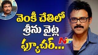 Srinu Vaitla's Future in Venkatesh Hands? || NTV - NTVTELUGUHD