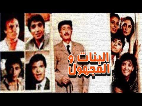 فيلم البنات والمجهول - El Banat Wel Maghoul Movie