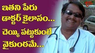 ఇతని పేరు డాక్టర్ కైలాసం.. చెయ్యి పట్టుకుంటే వైకుంఠమే.. | Telugu Movie Comedy Scenes | TeluguOne - TELUGUONE