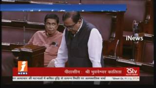 Parliament Monsoon Session | Rajya Sabha Live Updates | iNews - INEWS
