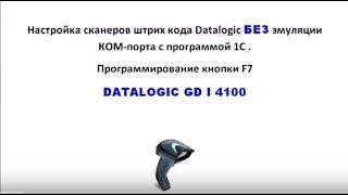 Настройка сканеров штрих кода datalogic с программой 1с