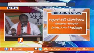 Somu Veerraju Sensational Comments On CM Chandrababu Naidu Over Karnataka Politics | iNews - INEWS