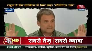 राफेल की राजनीति का सत्यमेव जयते! 10तक - AAJTAKTV