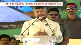 AP CM Chandrababu Launched 6th Phase Janmabhoomi Maa Vooru Programme in Kuppam ,Chittoor Dist | CVR - CVRNEWSOFFICIAL
