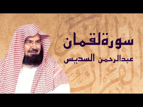القرآن الكريم بصوت الشيخ عبد الرحمن السديس لسورة لقمان