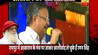 'Hum Mukhyamantri Nahi Bapu Ke Shishya Hain': Raman Singh during Asaram's Pravachan - ABPNEWSTV
