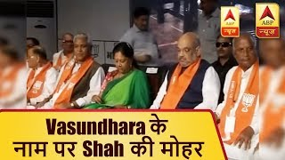 Amit Shah says Vasundhara Raje to lead BJP in Rajasthan election, be CM again - ABPNEWSTV