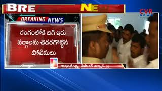 Fight Between TRS and Congress Leaders At Parigi | Vikarabad District | CVR NEWS - CVRNEWSOFFICIAL