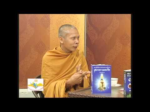 The Obstruction for the Dhamma Practioners with Phramaha Sriprai  พระมหาสีไพร อาภาธโร อุปสรรคของการปฏิบัติธรรม