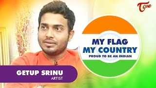 Jabardasth Comedian Getup Srinu | My FLAG My Country | Independence Day 2016 Special - TELUGUONE