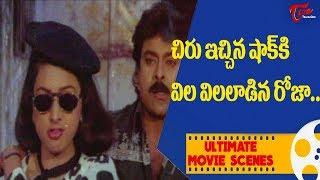చిరు ఇచ్చిన షాక్ కి విల విలలాడిన రోజా.. | Chiranjeevi Ultimate Movie scenes | TeluguOne - TELUGUONE