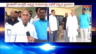 Face To Face With Mudhole Congress MLA Candidate Rama Rao Patel |  Election Campaign | CVR News - CVRNEWSOFFICIAL