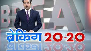 Breaking 20-20: Watch top 20 news of the day, July 19th, 2018 - ZEENEWS