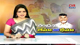 చంద్రన్న భీమా తో ధీమా | Chandranna Bheema Scheme for Poor People | CVR Special Drive - CVRNEWSOFFICIAL