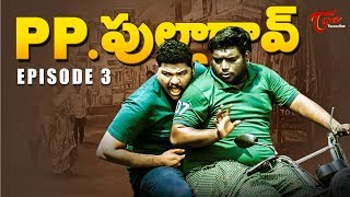 PP Pulla Rao | Episode 03 | Telugu Comedy Web Series | By Raghu G | TeluguOne - TELUGUONE