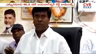 Yemmiganur  MLA Jayangeswara Reddy Comments on Amit Shah | CVR News - CVRNEWSOFFICIAL