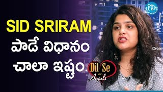 Sid sriram పాడే విధానం చాలా ఇష్టం. - Singer Sruthi Ranjani || Dil Se With Anjali - IDREAMMOVIES