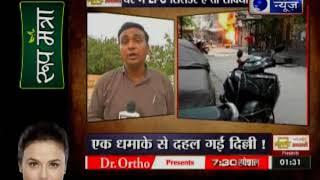 एक धमाके से दहल गई दिल्ली, बम नहीं सिलेंडर हुआ है ब्लास्ट - ITVNEWSINDIA
