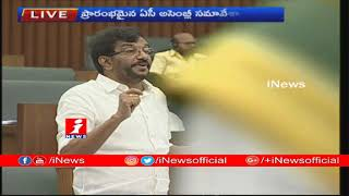 Minister Somireddy Chandramohan Reddy Speech On Agriculture Sector In AP Assembly | iNews - INEWS