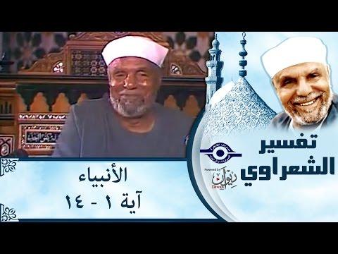 الشيخ الشعراوي | تفسير سورة الأنبياء، (آية ١-١٤)