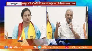 కెసిఆర్ ని  ఫార్మ్ హౌస్ కి పంపించాలి | CPI Narayana In Khammam | iNews - INEWS
