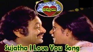 Gopalarao Gari Ammayi Movie Songs    Sujatha I Love You    Chandra Mohan    Jayasudha - TELUGUONE