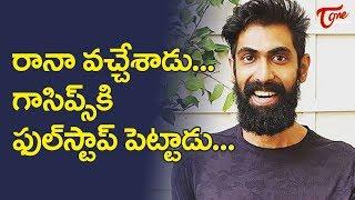 Rana Puts Fullstop To All The Gossips!! రానా వచ్చేశాడు! గాసిప్స్కు ఫుల్స్టాప్ పెట్టాడు | TeluguOne - TELUGUONE