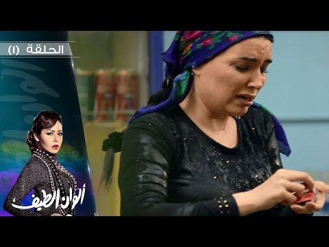Episode 01 - Alwan Al Teef Series | الحلقة الأولى - مسلسل ألوان الطيف - عرب توداي