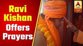 Ravi Kishan offers prayers at Gorakhnath temple, says we need PM like Narendra Modi - ABPNEWSTV