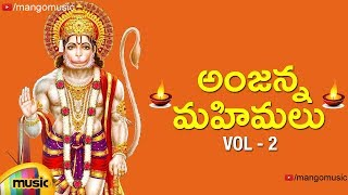 Lord Hanuman Devotional Songs | Anjanna Mahimalu Songs Vol 2 | Bhakti Songs Telugu | Mango Music - MANGOMUSIC