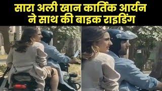 Sara Ali Khan, Kartik Aaryan ride a bike in Delhi सारा अली खान कार्तिक आर्यन ने साथ की बाइक राइडिंग - ITVNEWSINDIA