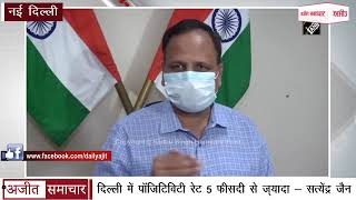 video : Delhi में Positivity Rate 5 फीसदी से ज़्यादा - Satyendra Jain