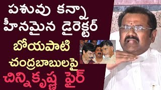Writer Chinni Krishna sensational comments on Boyapati Srinu and Chandrababu Naidu - IGTELUGU